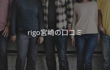 rigo宮崎の口コミ