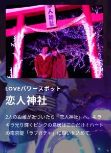 恋人神社の写真